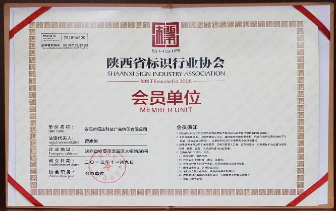 陕西省标识行业协