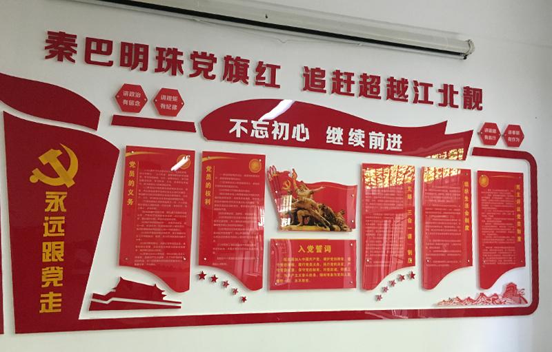 雷火电竞app ios文化形象墙