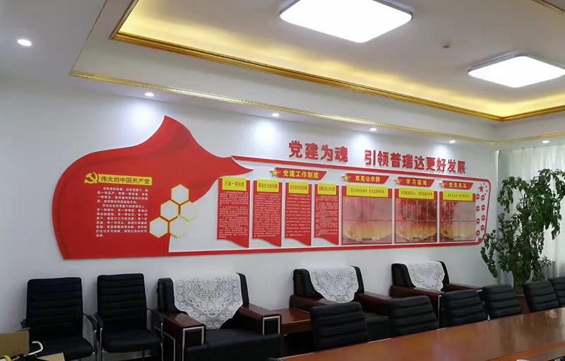 雷火电竞app ios文化宣传栏