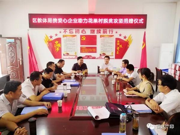 恒达公司到汉滨区教体局扶贫村开展捐赠慰问活动